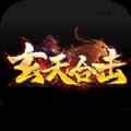 玄天合击传奇官网正版手游 v3.88