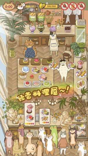 喵之料理大师游戏图1
