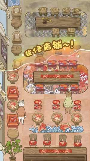 喵之料理大师游戏图2