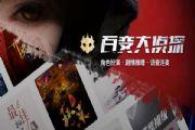 百变大侦探GhostKiller1TimeAndSpace鬼魂杀手答案分享:最新剧本杀攻略[多图]