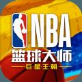 nba篮球大师游戏无限内购版 v3.16.6