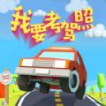 我要考駕照游戲最新安卓版 v1.0