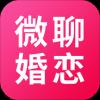 微聊婚恋交友软件安卓版下载 v1.0.0