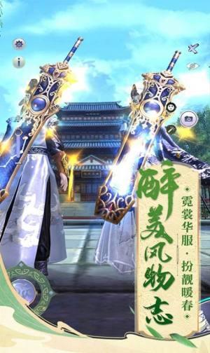 仙剑天之痕手游官方安卓版图片1