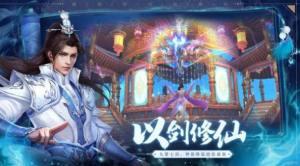 仙灵剑之源官方版图3