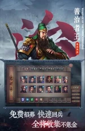 三国志11侠骨流香mod图1