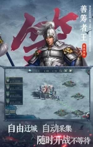 三国志11侠骨流香mod图2