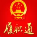 黄岛人大App