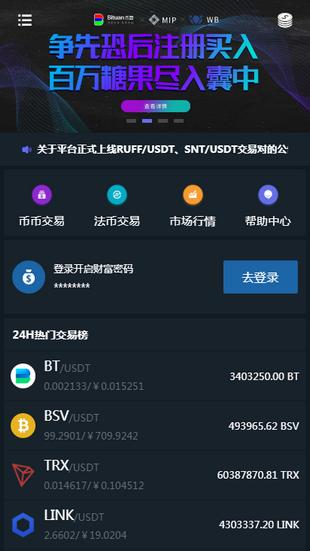 PancakeSwap币交易所下载官网app
