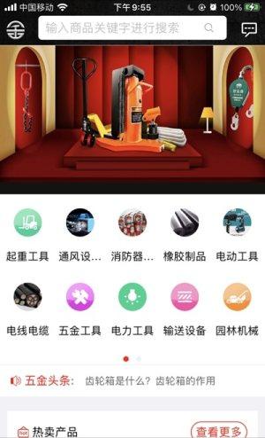 金集网购物软件官网客户端图片1