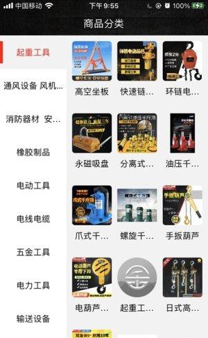 金集网购物软件图1