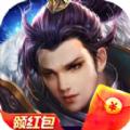 帝仙决手游领红包官方版 v1.0