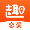 趣恋爱app