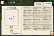 宝可梦大探险胖丁食谱配方大全:胖丁食谱分享[多图]