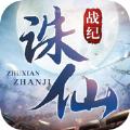 诛仙战纪仙域无双官网正版手游 v2.0.2