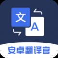 安卓翻译官App