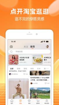 手机淘宝app下载安装官方免费2021正版图2: