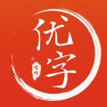 首师优字App官方版软件