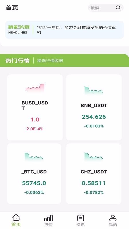 Boomcoin币数字货币交易平台app最新版