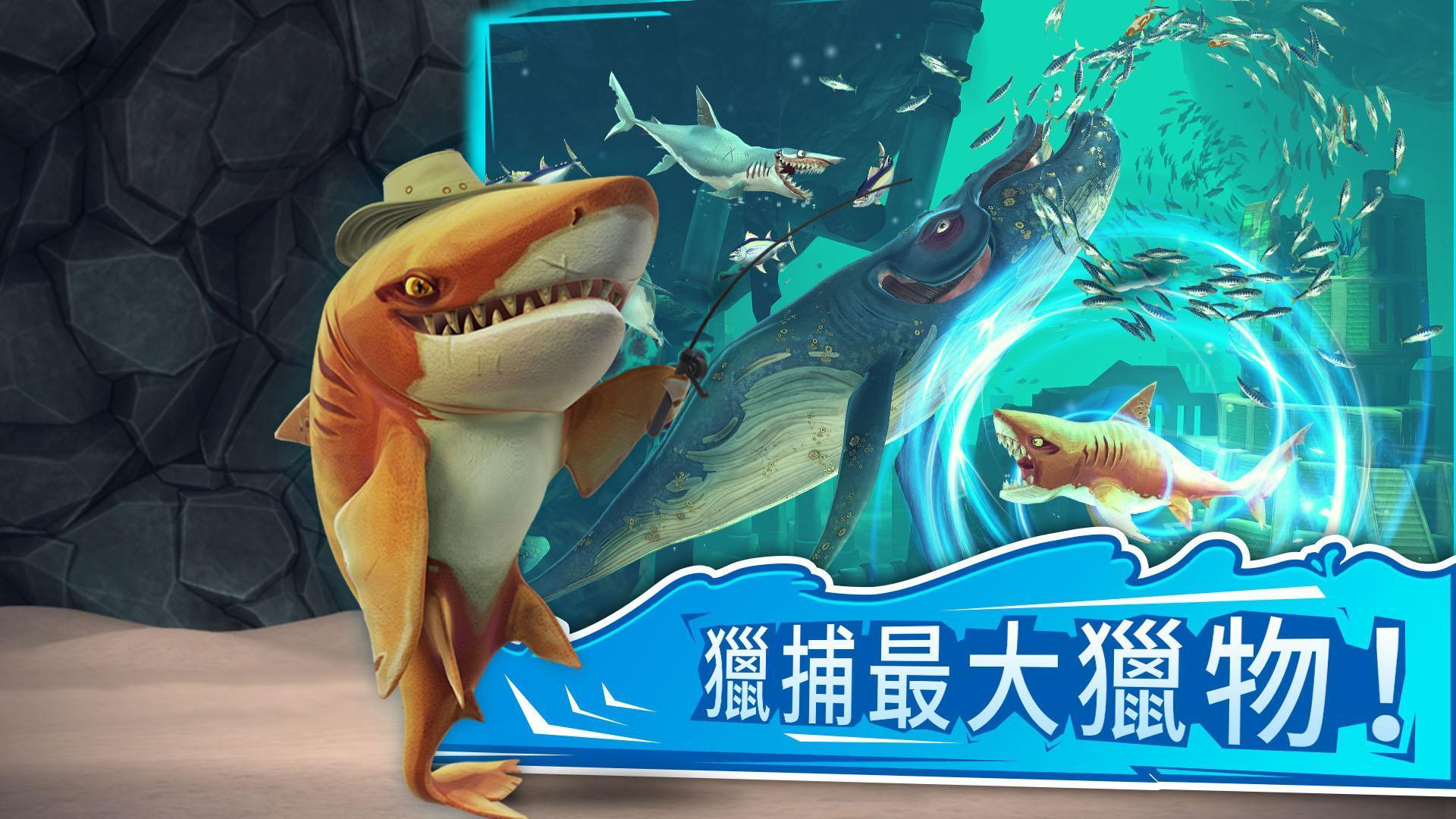 饥饿鲨世界5.0无限金币钻石内购修改最新版图片1