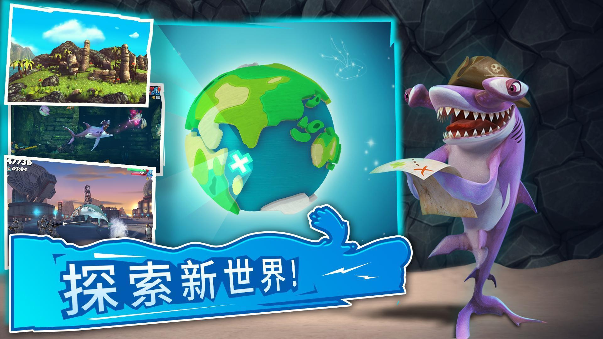 饥饿鲨世界5.0无限金币钻石内购修改最新版图1: