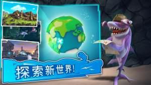 饥饿鲨世界5.0无限金币钻石版图1