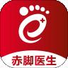 赤脚医生app