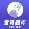 雷哥题库app
