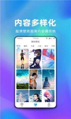 萌芽美化app图2