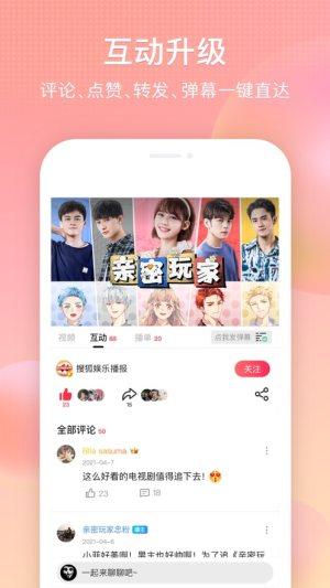 搜狐视频会员免费领取2021最新版软件图片1