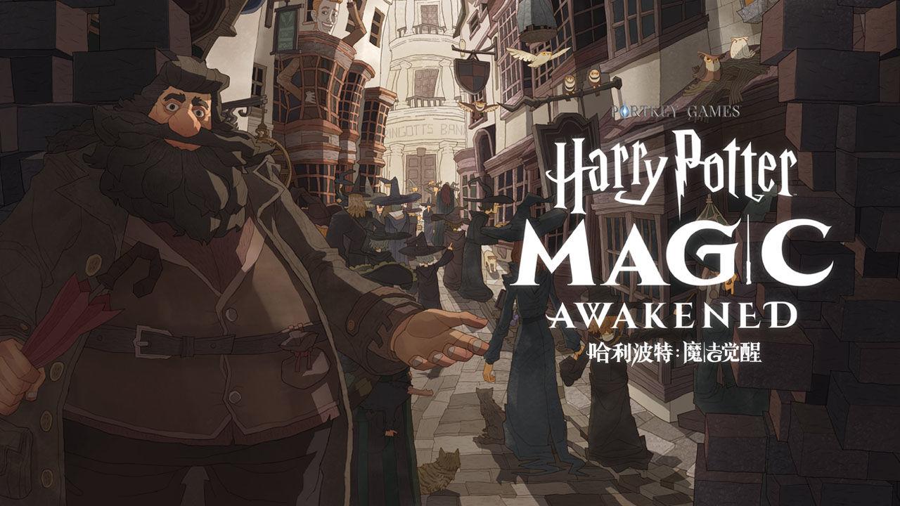 哈利波特魔法觉醒什么时候上线正式服?公测时间详情介绍[多图]