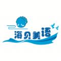 海贝美语app
