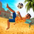 沙滩足球俱乐部游戏最新官方版 v1.3