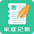 家庭记账本app