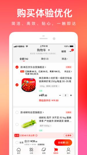 京东商城下载安装app手机版图片1