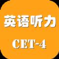 英语四级听力考试App