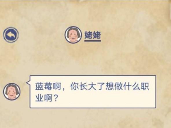 王蓝莓的幸福生活职业哪个好?长大后的职业选择攻略