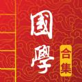 国学启蒙古诗词典app
