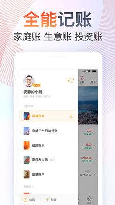 随手记app官方下载2021最新版图片1