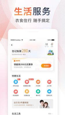 随手记app最新版图2