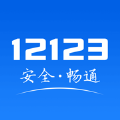 交管12123查询考试成绩
