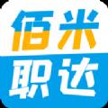 佰米职达app