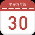 平安万年历App