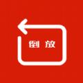 HC视频倒放App