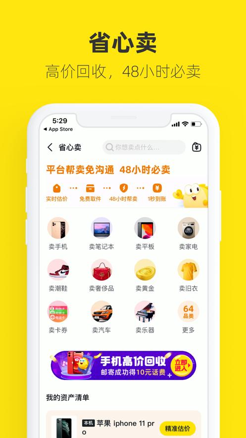 闲鱼app最新版下载安卓版图片1