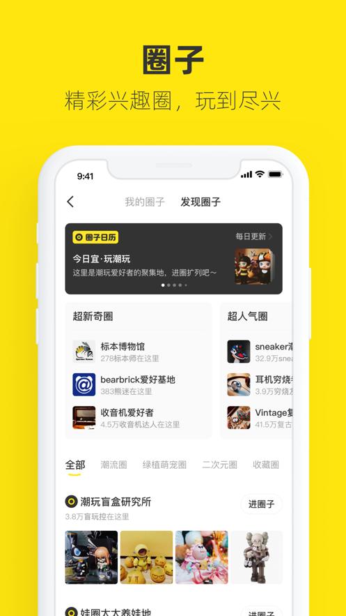 闲鱼app最新版下载安卓版图2: