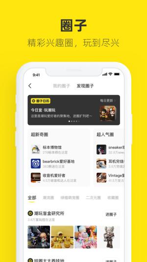 闲鱼app最新版图2