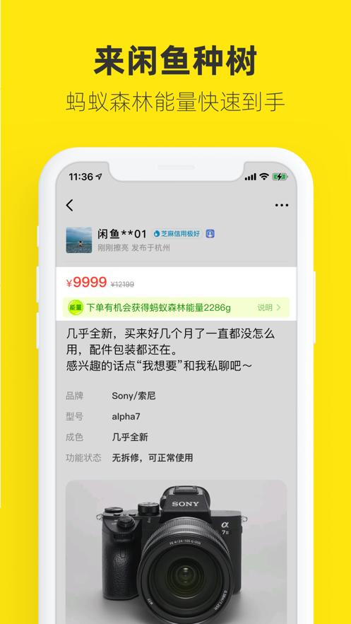 闲鱼app最新版下载安卓版图3: