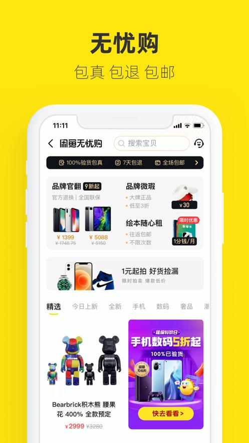 闲鱼app最新版下载安卓版图4:
