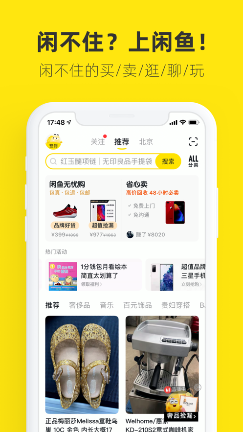闲鱼app最新版下载安卓版图1:
